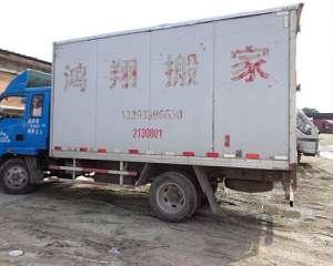 什么是搬家黄历,搬家物流公司管不管托运电动车-